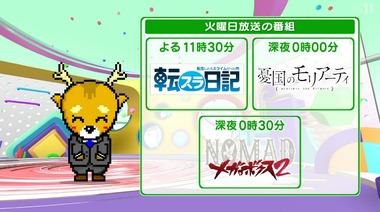 2021年BS春アニメ一覧 画像2