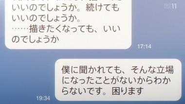 レクリエイターズ 12話 感想 画像3