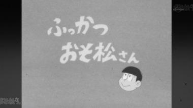 おそ松さん 1話感想画像0