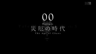 テイルズ オブ ゼスティリア ザ クロス 1話 感想 画像15