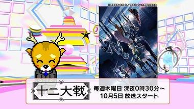 2017年秋アニメ 画像18