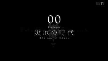 テイルズ オブ ゼスティリア ザ クロス 1話 感想 画像14