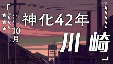コンクリート・レボルティオ 9話 感想 画像5