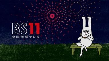 BS11 じゅういっちゃん
