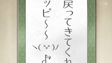 不機嫌なモノノケ庵 13話 感想 画像14