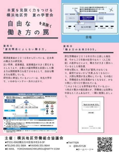 横浜地区労夏の学習会 (1)