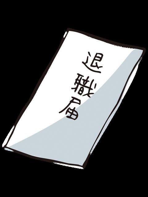 sigoto-yameru