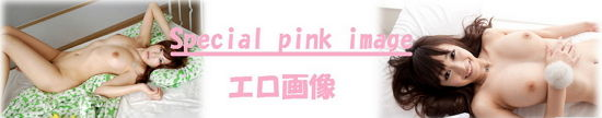 special-pink-image01