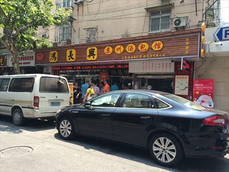 吃尽天下@上海:食遊上海43 『鴻...