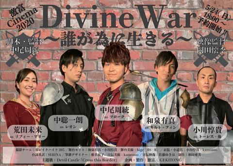 『Divine War 』宣伝チラシ