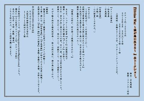 『2人芝居』プロジェクト①-001 (1)-1