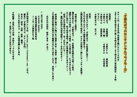 『夕暮れボブ⑫』概要_page-0001