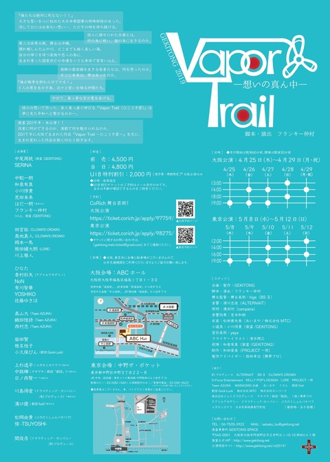 『Vapor Trail』フライヤー裏面_page-0001
