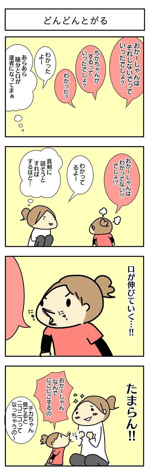 IMG_0186