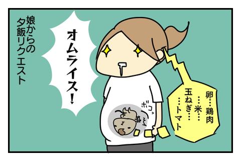 4コマ2-2
