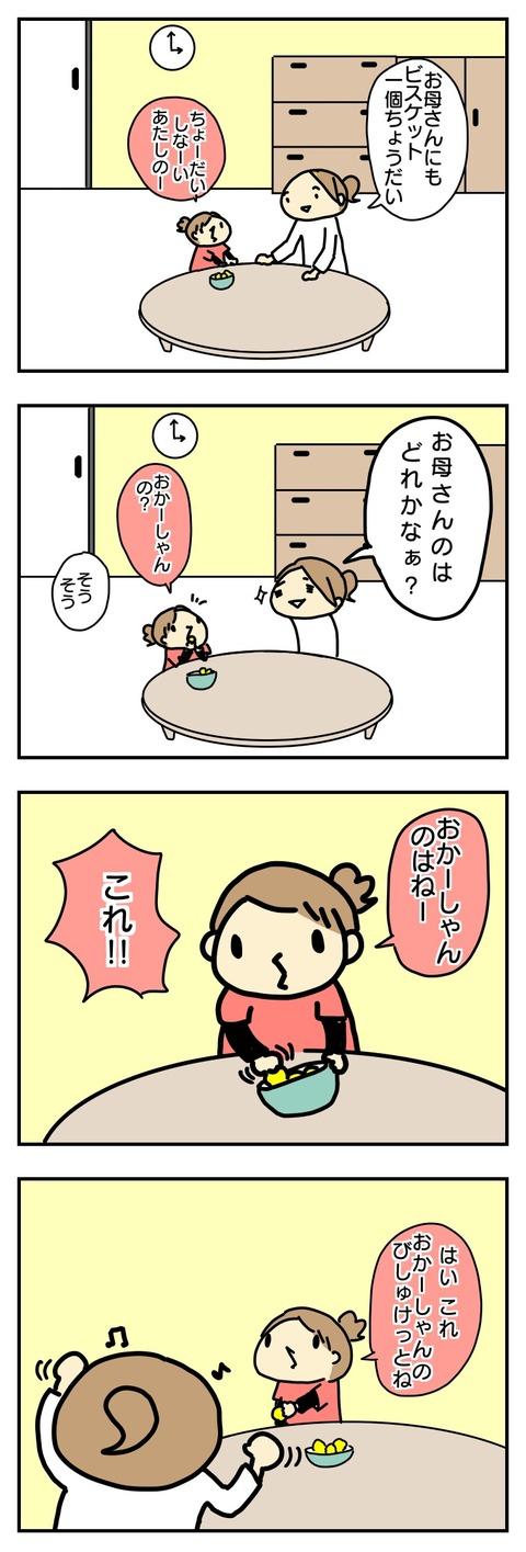 IMG_0112