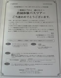 CIMG5938 の補正