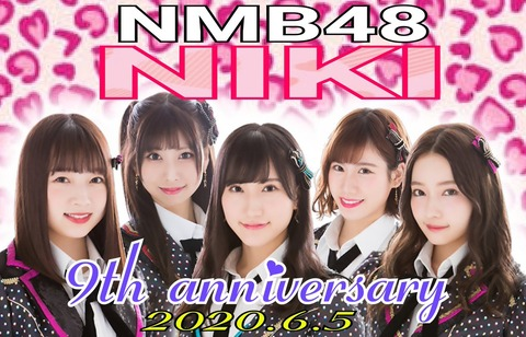 【祝】9周年を迎えたNMB48・2期生を祝うスレ