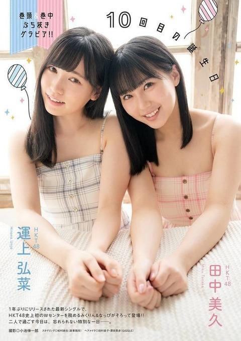 【悲報】HKT48運上弘菜さん,田中美久りんが太って見える動画をアップしてしまう