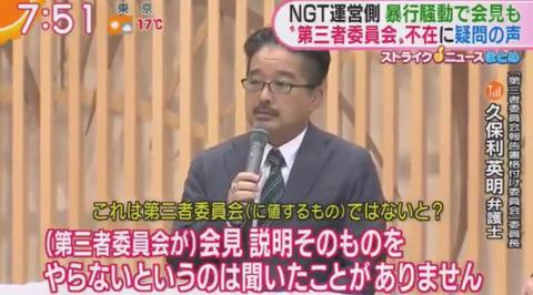 【NGT48暴行事件】独立性と客観性にかける第三者委員会、やり直す必要あるでしょ?