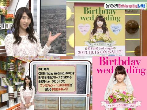 【AKB48】何故柏木由紀はソロ歌手として成功しなかったのか?最後のCDが5年前