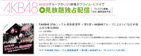 【朗報】AKB48第6回選抜総選挙の未公開だったコンサート部分をAmazonプライム・ビデオで初映像化