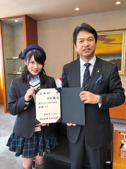 【朗報】チーム8岡部麟、茨城県の「 いばらき大使 」に任命!