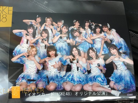 SKE48「マネジメント強化のため、組織コンサルティングサービス導入のお知らせ」