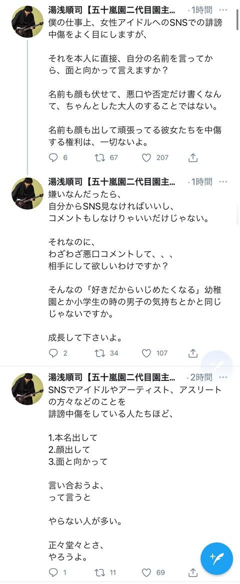 【AKB48】A&Rチーフプロデューサー湯浅順治氏が地下板のお前らに強烈な苦言