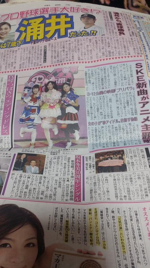 【SKE48】新曲タイトルは「チキンLINE」プリパラ映画の主題歌に決定!