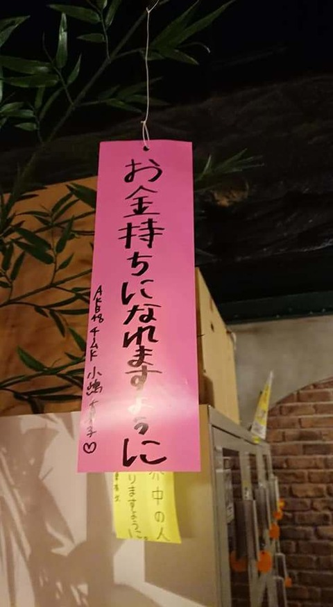 【AKB48】こじまこの七夕の願い事wもう本性を隠さなくなってるwww【小嶋真子】