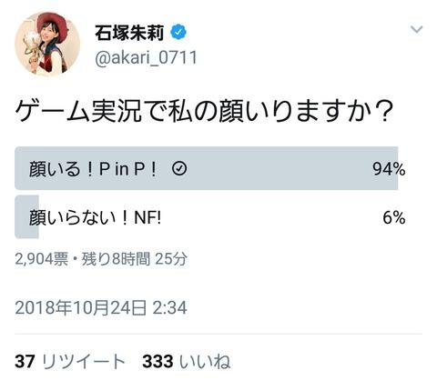 【NMB48】石塚朱莉「私の顔面いりますか?」→結果・・・【あんちゅ】
