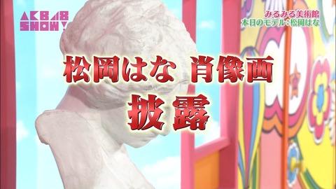 【AKB48SHOW】白間画はくが描いた松岡はなの似顔絵が相変わらず酷いwww
