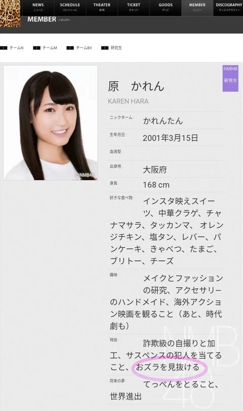 おまえらピンチ!NMB48に「特技 おズラを見抜ける」メンバー現る!!!