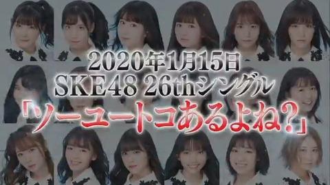 【悲報】SKE48の新曲MVの高評価数、たった8時間で柏木由紀さんの踊ってみたに抜かれてしまうwww