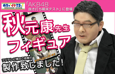 【AKB48】秋元康の思うがままに凡人をスターにできるって凄い