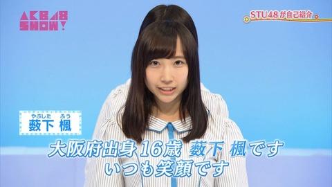 【STU48】薮下楓ちゃんほんと可愛い。これは推し変せざるを得ない。