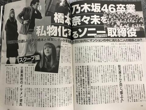何故文春はAKB48や乃木坂46ばかり狙ってももクロは狙わないのか?