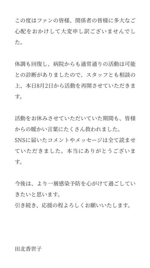 【AKB48】田北香世子さん、活動再開のお知らせ