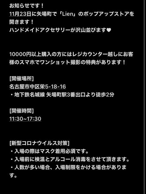 【元SKE48】小畑優奈さん、名古屋でポップアップストア開設!