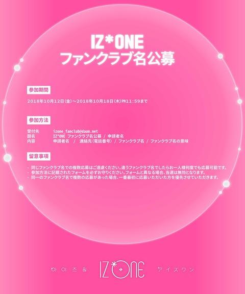 【AKB48は】IZ*ONEのファンクラブ名を募集中!【#二本柱の会】