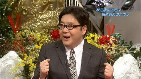 さてと、秋元康大先生のぐぐたすをほじくり返そうか