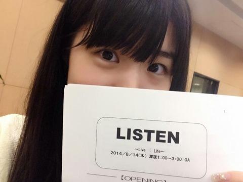 【朗報】AKB48岩立沙穂のラジオが素晴らしい件について