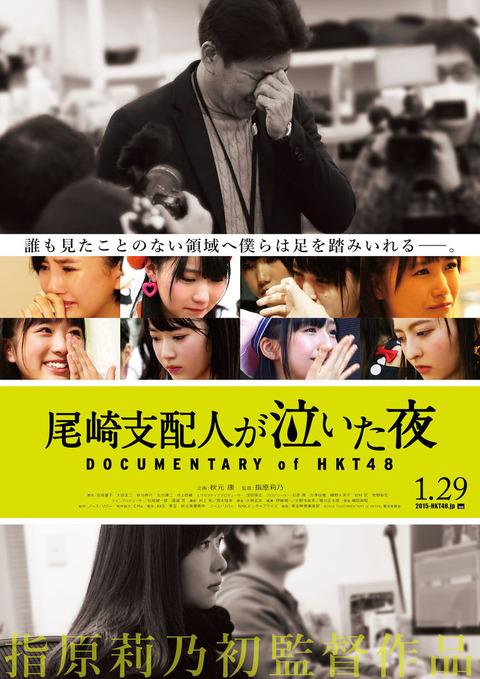 【HKT48】九州7県ツアーのタイトルが「~あの支配人からの、卒業。~」www