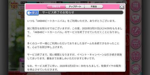 【悲報】AKB48ビートカーニバル、3/31をもってサービス終了・・・