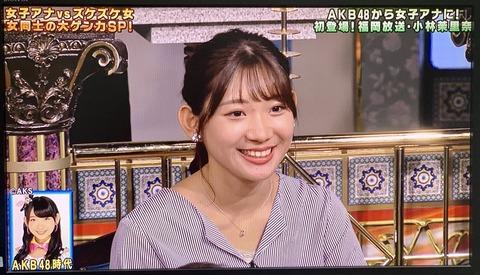 【朗報】元AKB48で女子アナの小林茉里奈さん、遂に見つかるwwwwww【まりなってる】