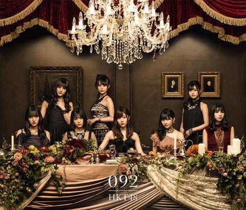 【HKT48】アルバム「092」のイベント日程と会場が発表されるもヲタ大激怒