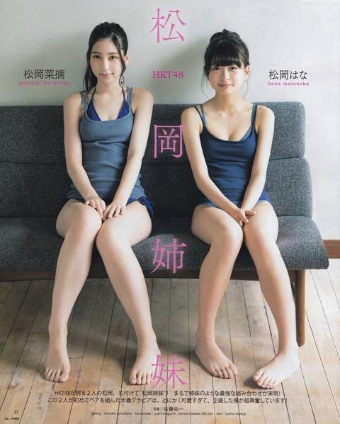 HKT48の松岡(セ)と松岡(キ)【松岡菜摘・松岡はな】