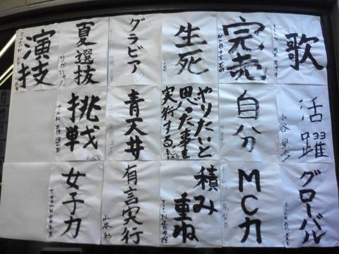 【画像あり】NMB48の書き初めがカオス過ぎると話題にwww