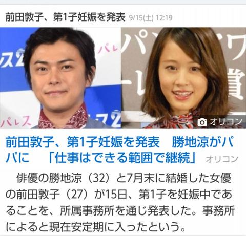 【元AKB48G】推してたメンバーの妊娠を知ると気が狂いそうになるんだが